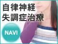 自律神経失調症治療NAVI 自律神経失調症の患者、家族、友人の方達のご要望に合った治療院との出会いの一助となることを目指している全国治療院ポータルサイトです。
