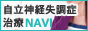 自律神経失調症治療NAVI 「自律神経失調症治療NAVI」は坐骨神経痛の患者、家族、友人の方達のご要望に合った治療院との  出会いの一助となることを目指している全国治療院ポータルサイトです。